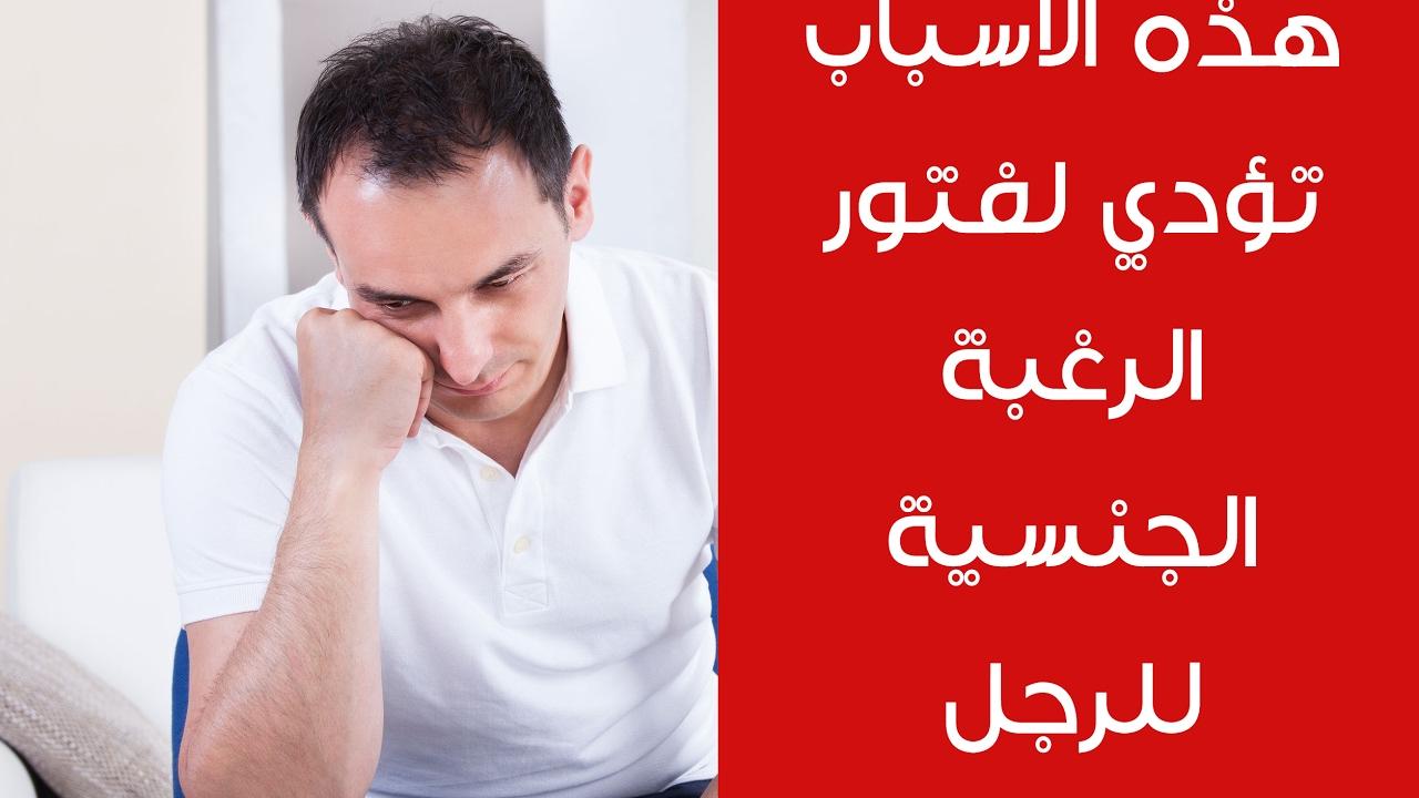 صورة اسباب قلة الرغبة عند الرجل , ايه اللي بيقلل رغبة الراجل