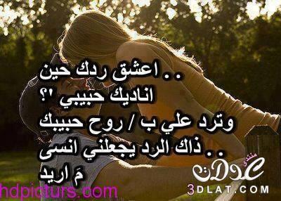 بالصور كلام رومانسي للحبيبة , اجمل العبارات الرومانسية لحبيبتك 5223 6