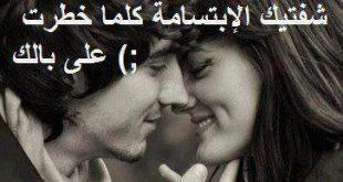 صورة كلام رومانسي للحبيبة , اجمل العبارات الرومانسية لحبيبتك