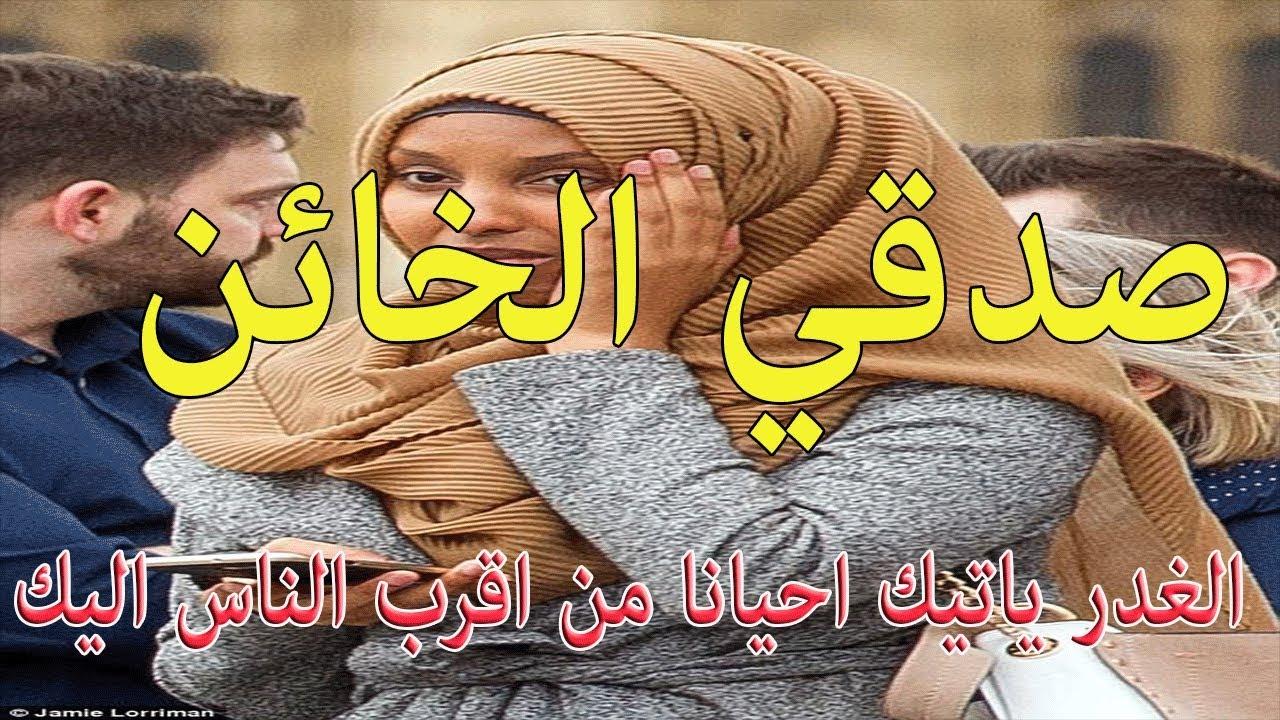 صورة الغدر من اقرب الناس , صور تحتوى على كلام عن غدر الناس 3140 5