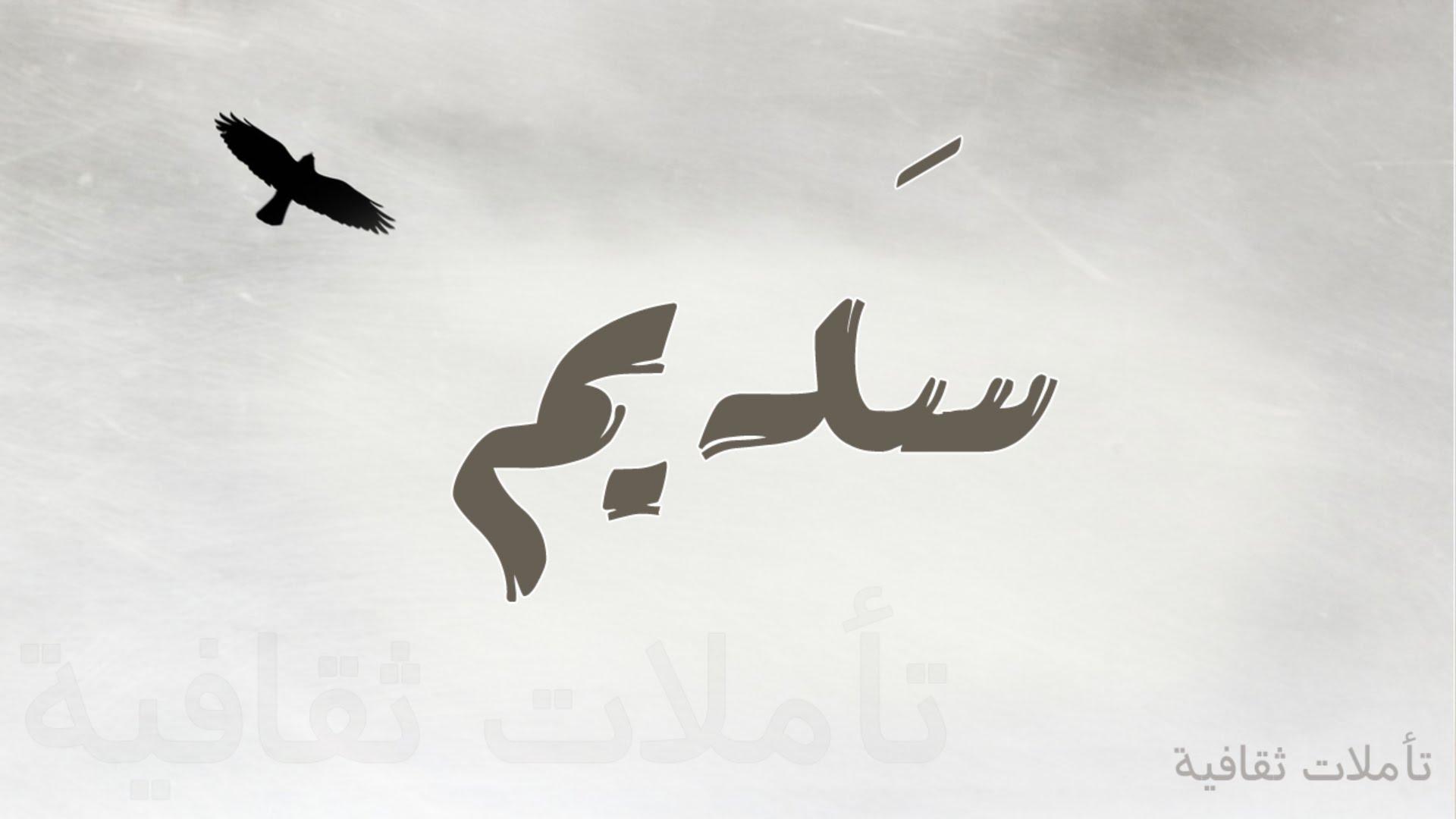 صوره معنى سديم , معنى اسم سديم واذا كان مخالف للشرع ام لا