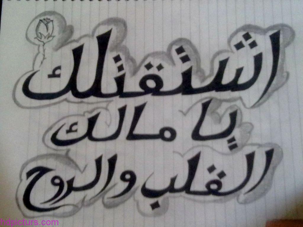 بالصور رسائل شوق للحبيب البعيد , صور رسائل شوق قوى ومناداة للحبيب 3178 4