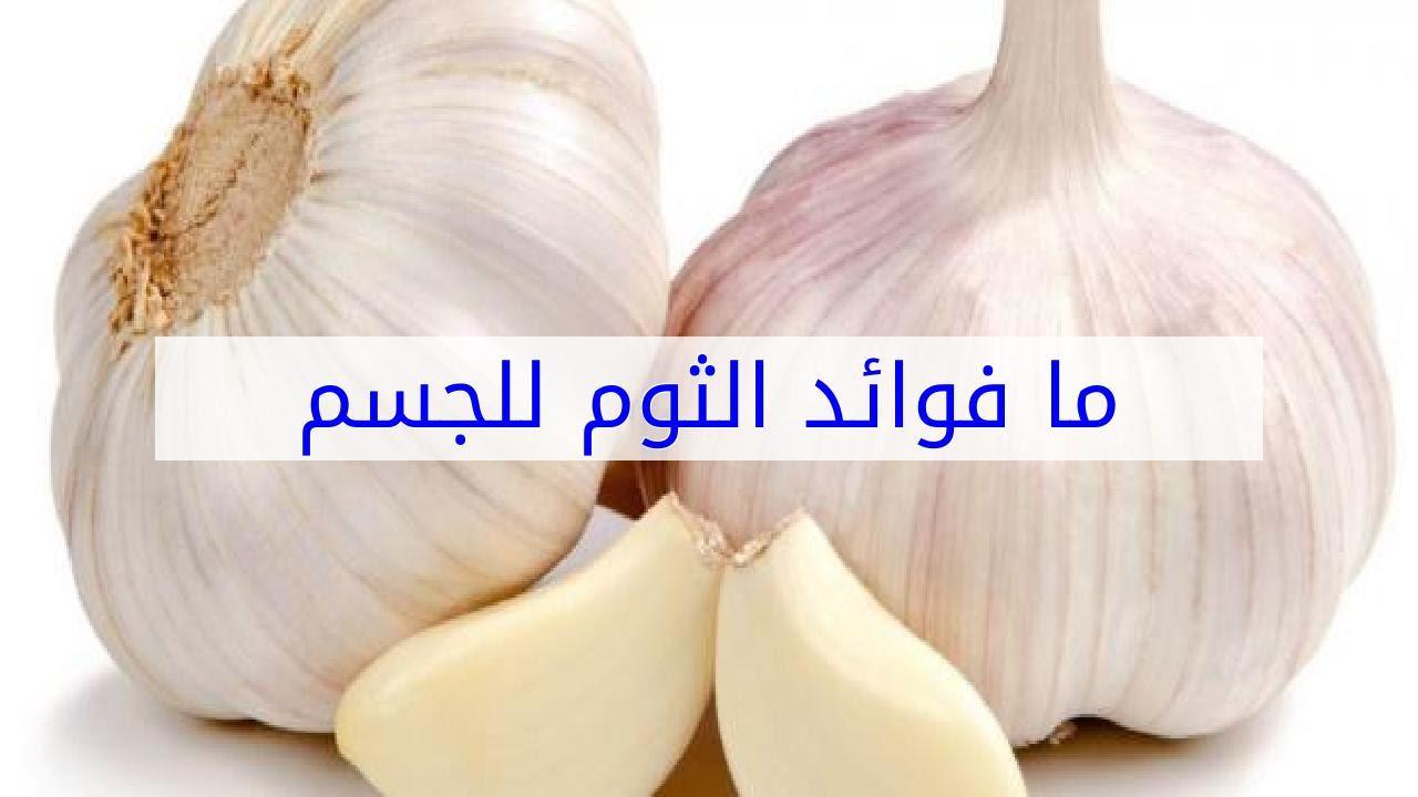 صورة فوائد الثوم للجسم , الثوم كعلاج وتنقية الجسم 3216
