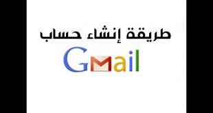 صور عمل حساب جيميل , كيفية عمل اكونت على gmail