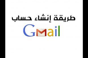 صورة عمل حساب جيميل , كيفية عمل اكونت على gmail