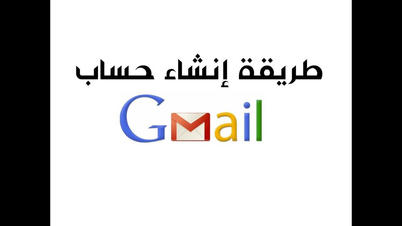 صوره عمل حساب جيميل , كيفية عمل اكونت على gmail