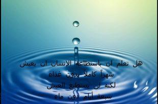 صوره هل تعلم عن الماء , معلومات مهمة عن الماء