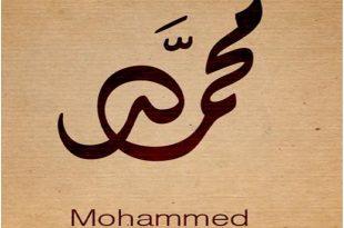 صورة ما معنى اسم محمد , صفات حامل اسم محمد