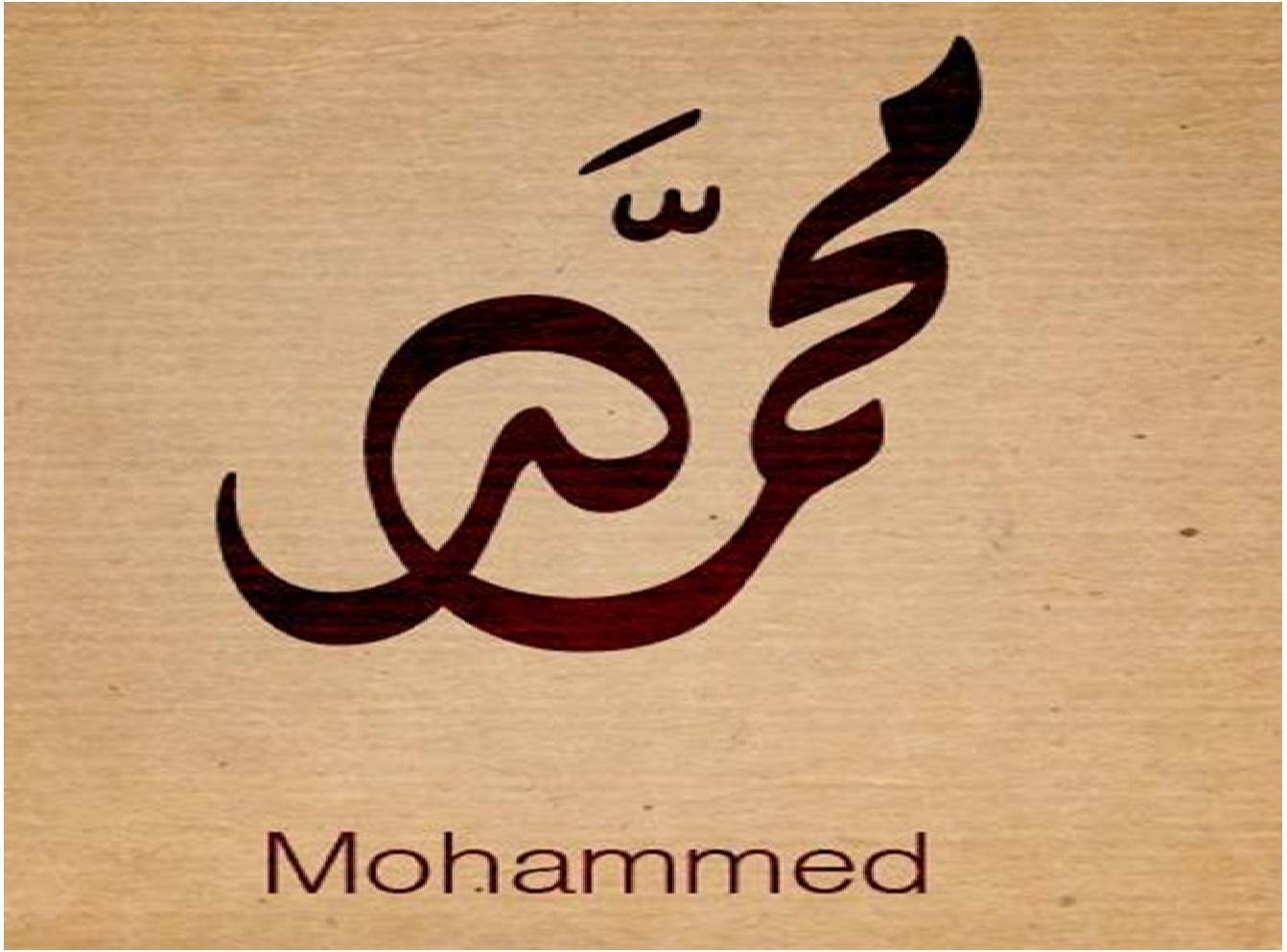 صوره ما معنى اسم محمد , صفات حامل اسم محمد
