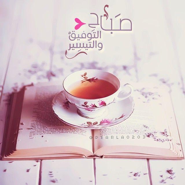 بالصور اجمل صباح للحبيب , صباح الخير واجمل صور الصباح الرائعة 3214 5