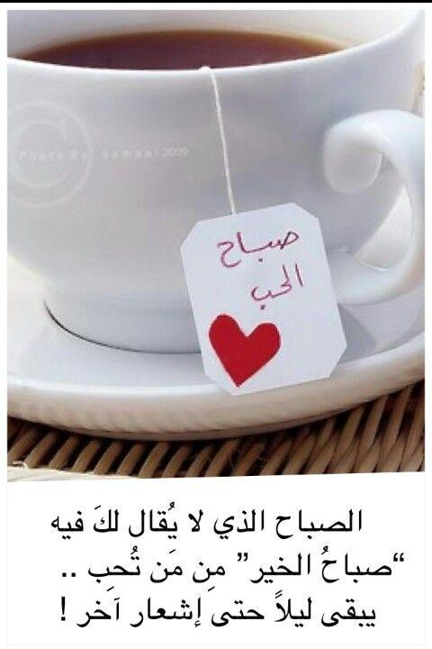 بالصور اجمل صباح للحبيب , صباح الخير واجمل صور الصباح الرائعة 3214 6