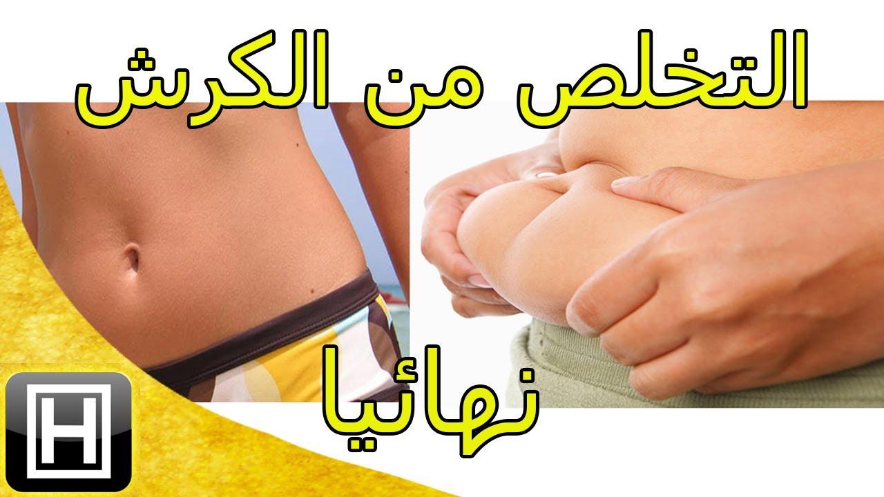 صور كيفية التخلص من الكرش بسرعة للنساء , وصفات سريعة مفيدة لنزول الكرش عند النساء