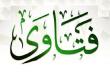 بالصور فتاوى اسلامية , كل ما تريد معرفته فى الاسلام 3231 1 110x75