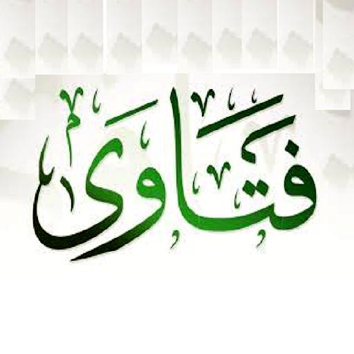 بالصور فتاوى اسلامية , كل ما تريد معرفته فى الاسلام 3231