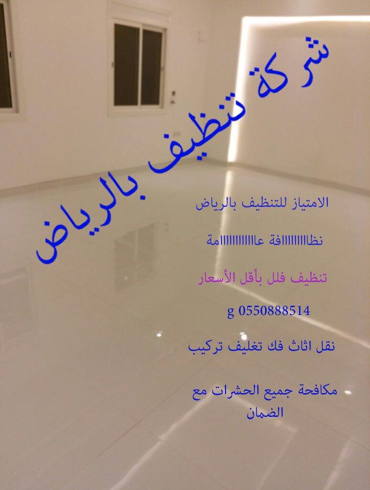 بالصور تنظيف شقق , افضل شركات التنظيف فى السعودية 3238 5