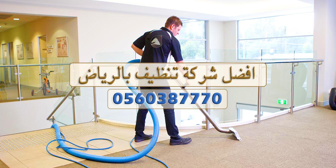 بالصور تنظيف شقق , افضل شركات التنظيف فى السعودية 3238 6