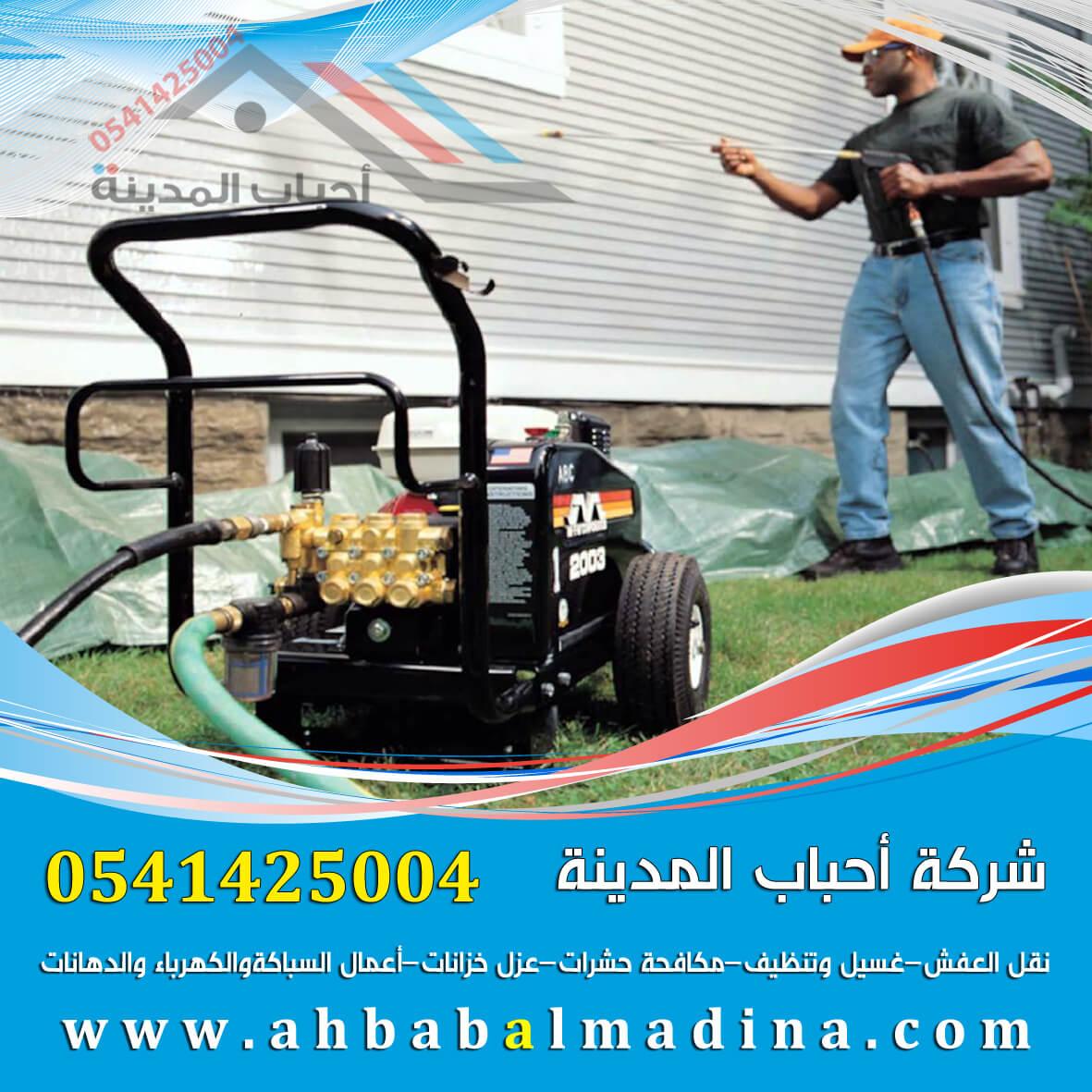 بالصور تنظيف شقق , افضل شركات التنظيف فى السعودية 3238 7