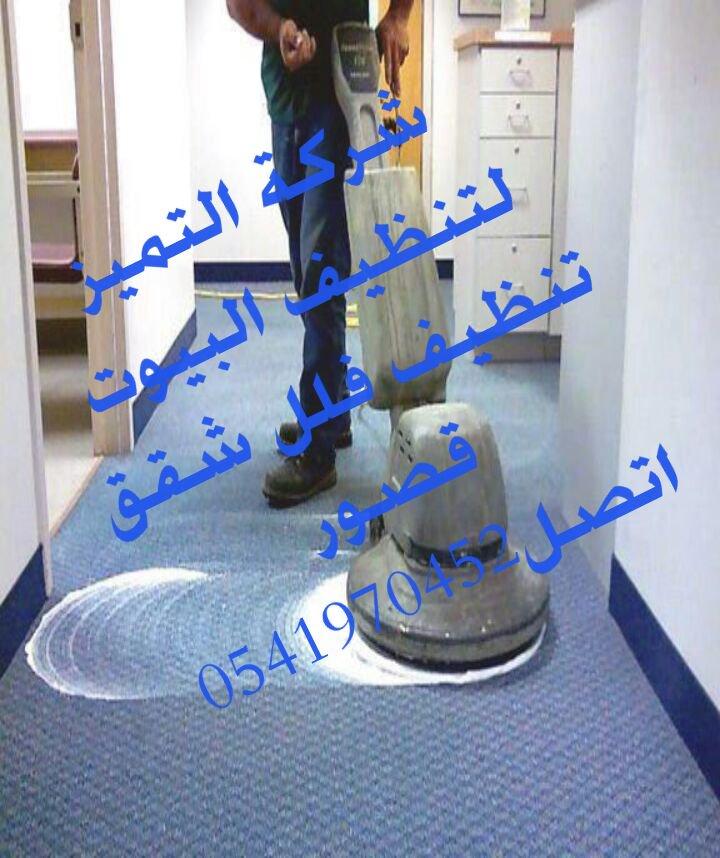 بالصور تنظيف شقق , افضل شركات التنظيف فى السعودية 3238 8