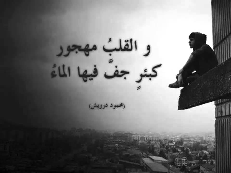صورة كلمات حزينه , كلمات تعبر عن الحزن فى قلبك
