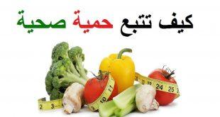 صوره حمية غذائية , انقاص الوزن خلال فترة قصيرة