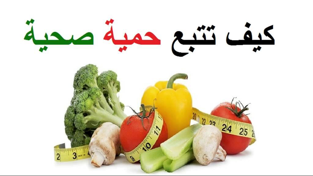 بالصور حمية غذائية , انقاص الوزن خلال فترة قصيرة 3243