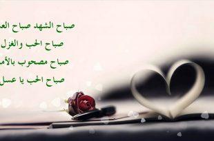 صورة رسائل حب صباحية , صباح العشق مع تلك الكلمات الغزلية الرائعة