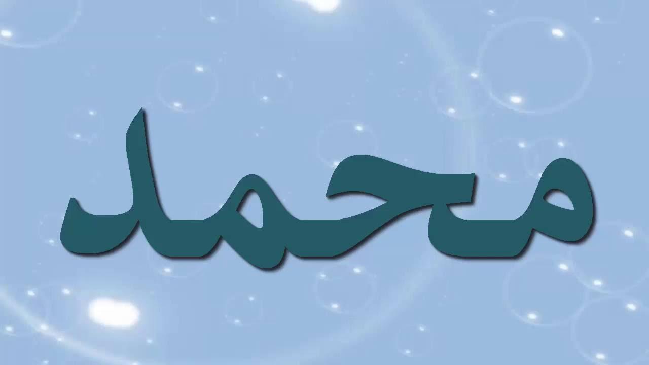 بالصور معنى اسم محمد , تفسير اسم محمد فى اللغة العربية 3249 2