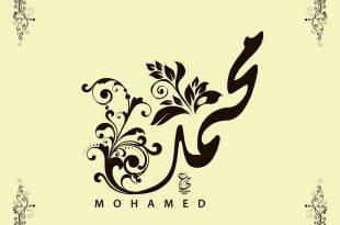 صورة معنى اسم محمد , تفسير اسم محمد فى اللغة العربية