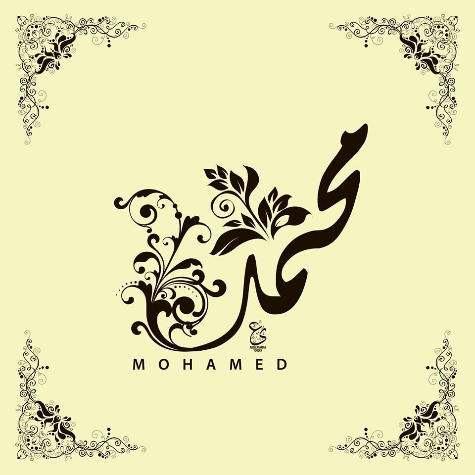 صور معنى اسم محمد , تفسير اسم محمد فى اللغة العربية