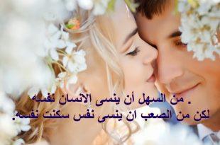 بالصور شعر رومانسى عن الحب , اجمل ما قيل فى الحب من اشعار 3265 14 310x205