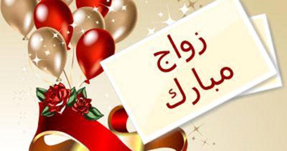 صورة صور مبروك , صور مباركة على جميع المناسبات المختلفة