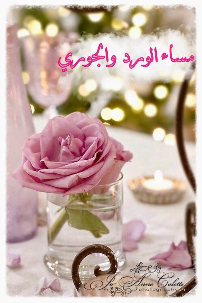 بالصور مساء الخير صور , اجمل المسائيات على الاحباء 3269 3