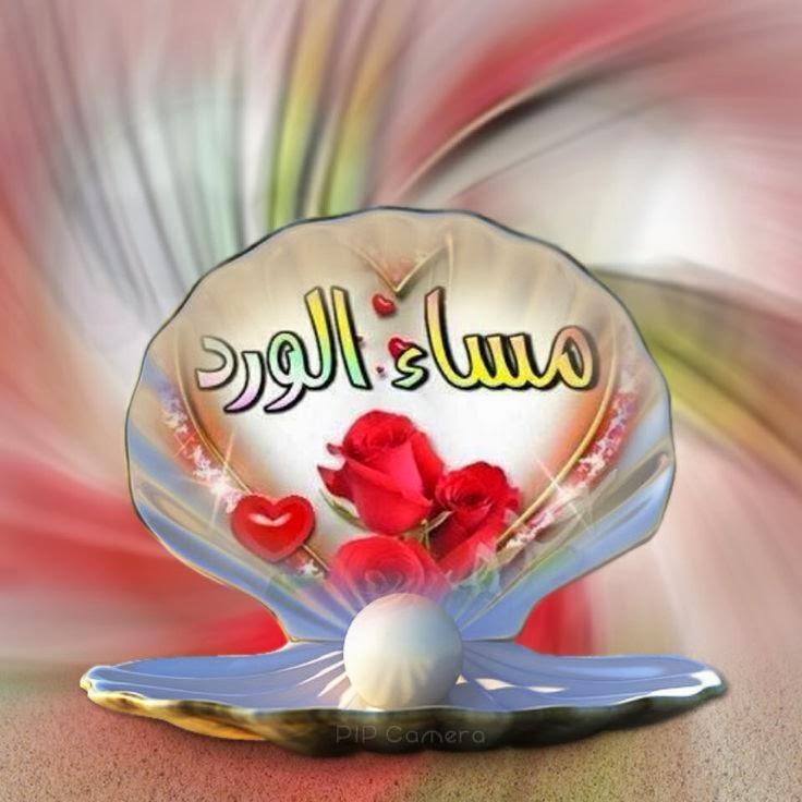 بالصور مساء الخير صور , اجمل المسائيات على الاحباء 3269 8