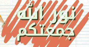 بالصور تهاني الجمعة , كلمات مؤثرة لمباركة يوم الجمعة 3281 11 310x165