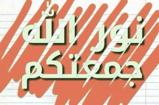 بالصور تهاني الجمعة , كلمات مؤثرة لمباركة يوم الجمعة 3281 11 310x205
