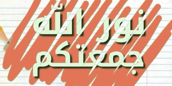 بالصور تهاني الجمعة , كلمات مؤثرة لمباركة يوم الجمعة 3281 11 660x330