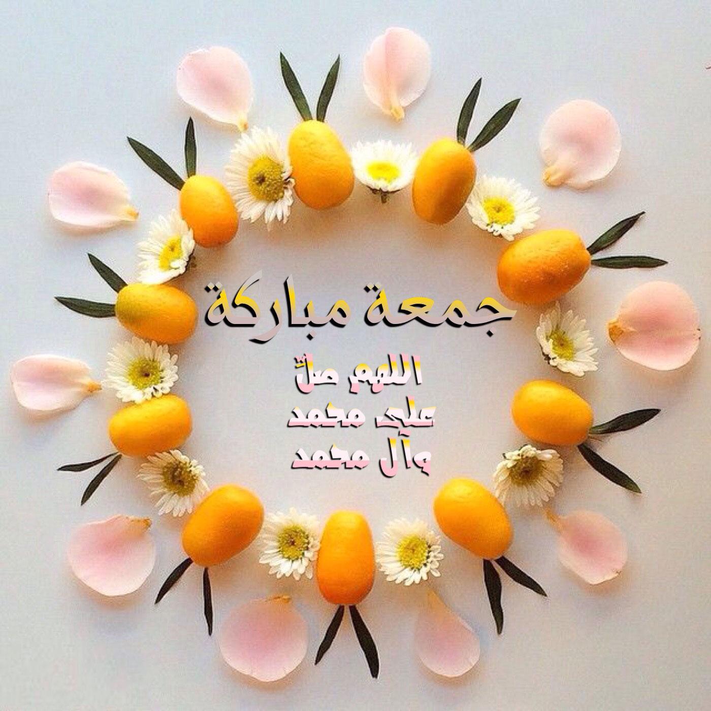 بالصور تهاني الجمعة , كلمات مؤثرة لمباركة يوم الجمعة 3281 3