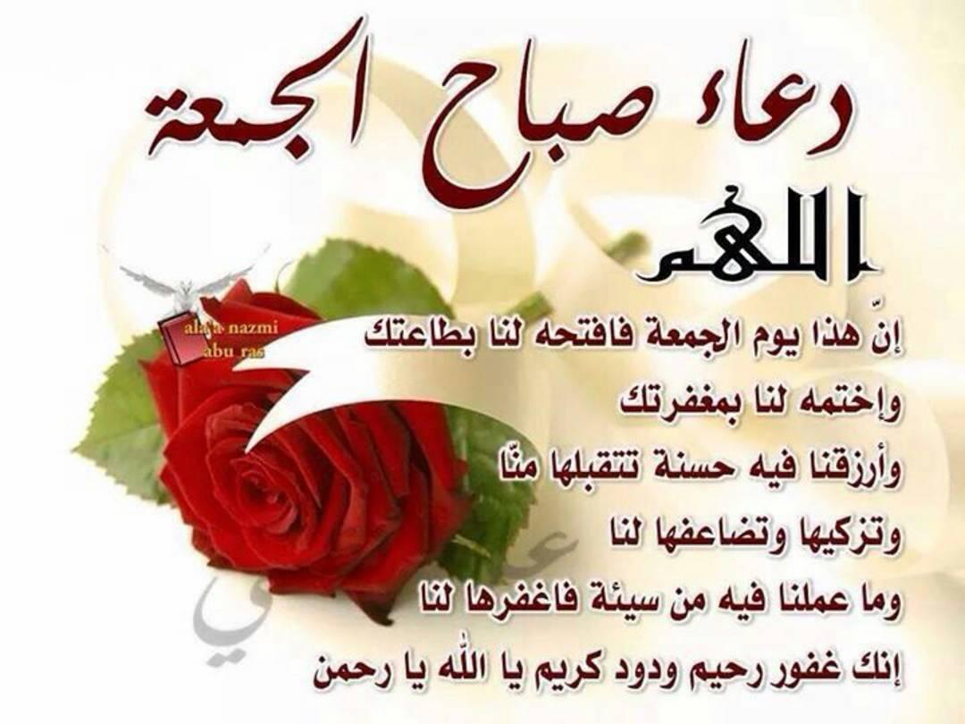 بالصور تهاني الجمعة , كلمات مؤثرة لمباركة يوم الجمعة 3281 4