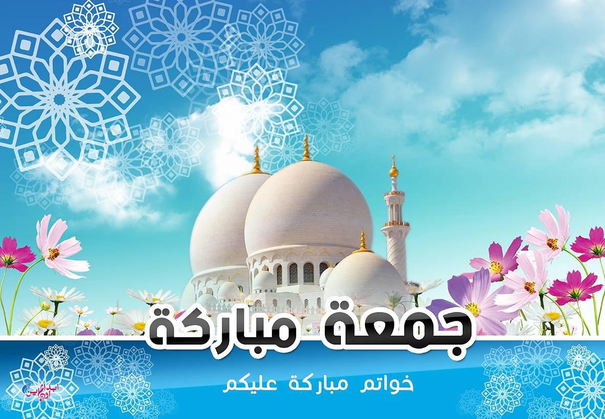 بالصور تهاني الجمعة , كلمات مؤثرة لمباركة يوم الجمعة 3281 9