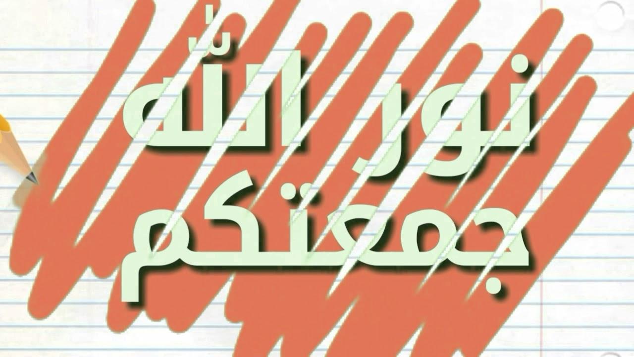 صوره تهاني الجمعة , كلمات مؤثرة لمباركة يوم الجمعة