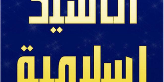 بالصور اغاني دينية اسلامية , اناشيد اسلامية تنعش القلوب من الايمان 3285 2 660x330