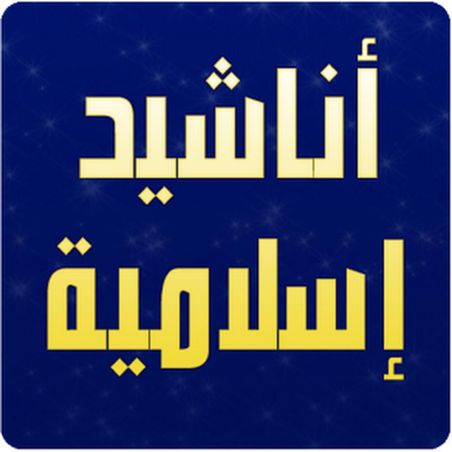 بالصور اغاني دينية اسلامية , اناشيد اسلامية تنعش القلوب من الايمان 3285