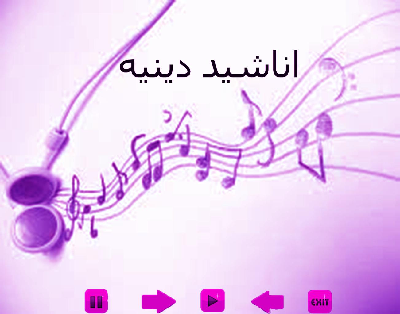 صورة اغاني دينية اسلامية , اناشيد اسلامية تنعش القلوب من الايمان 3285