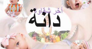 بالصور معنى اسم دانه , تفسير اسم دانه فى العالم العربى وتاثيره فى حياة حامله 3286 3 310x165