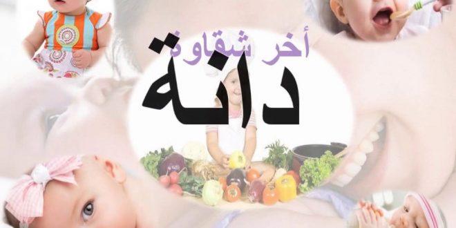 بالصور معنى اسم دانه , تفسير اسم دانه فى العالم العربى وتاثيره فى حياة حامله 3286 3 660x330