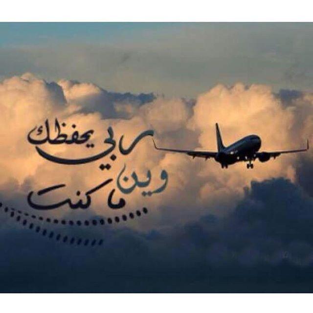 بالصور كلام عن الاخ المسافر , كلمات لوصف الاشتياق للاخ المسافر 3291 7