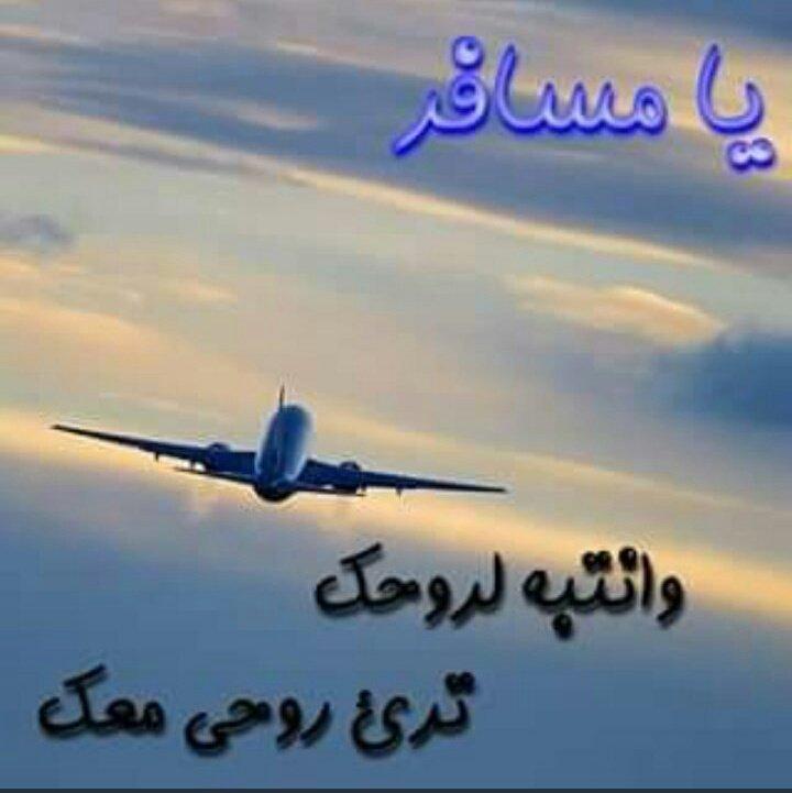 كلام عن الاخ المسافر تويتر Aiqtabas Blog