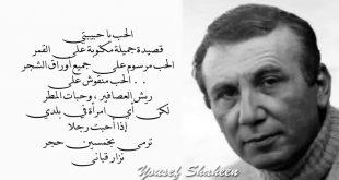 بالصور اجمل قصائد نزار قباني , مجموعة من اروع قصائد نزار قبانى الرومانسية 1915 11 310x165