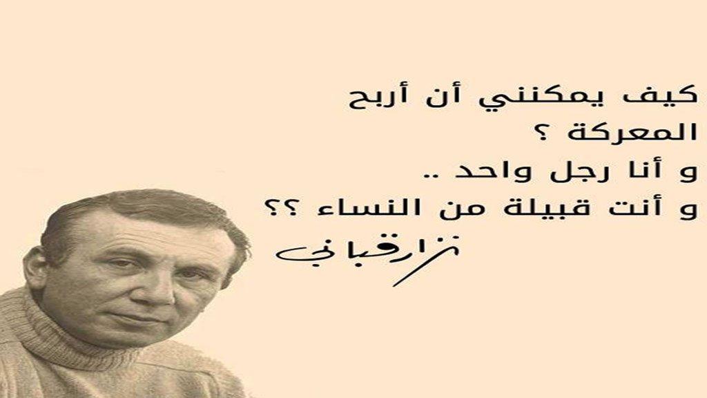 بالصور اجمل قصائد نزار قباني , مجموعة من اروع قصائد نزار قبانى الرومانسية 1915 6