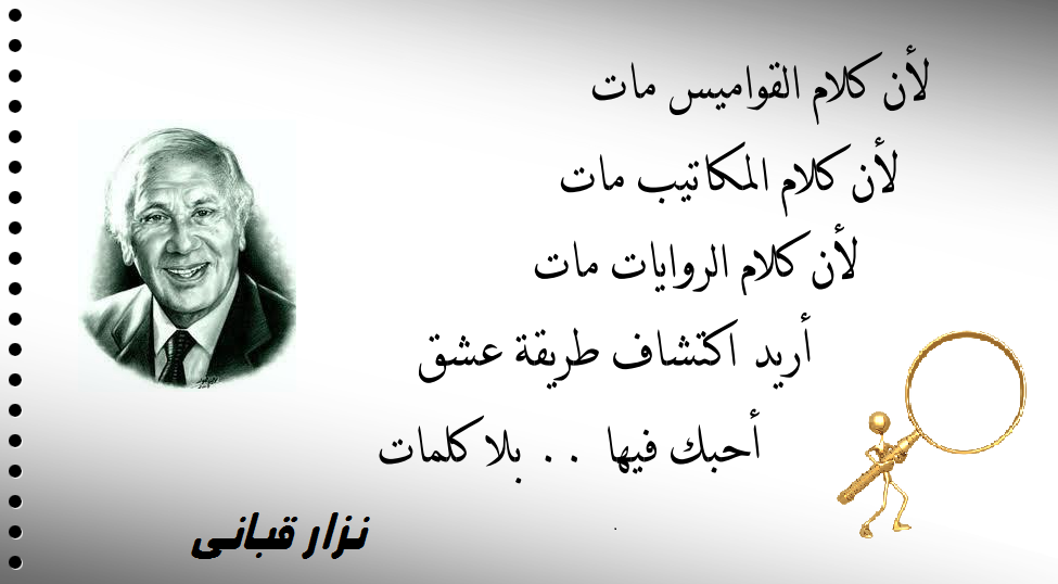 بالصور اجمل قصائد نزار قباني , مجموعة من اروع قصائد نزار قبانى الرومانسية 1915